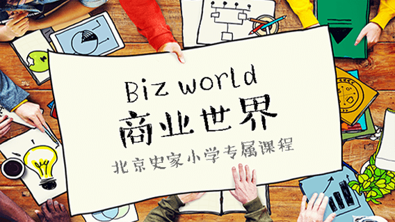 北京史家小学专属课程