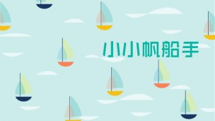 小小帆船手