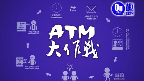 ATM大作战