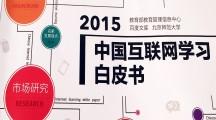 教育部《中国互联网学习白皮书》收录少年商学院在线教育项目