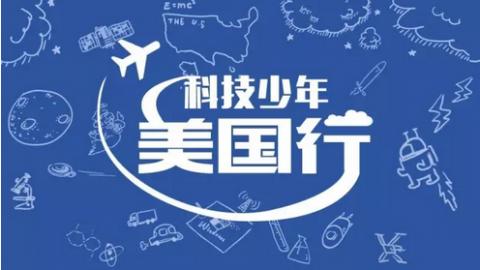 科技少年美国行(美东线) | 国际游学营