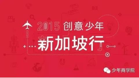 2015创意少年新加坡行丨国际游学营