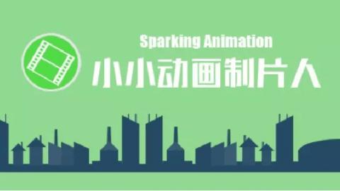 小小动画制片人丨国内工作坊