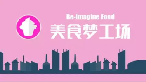 美食梦工场丨国内工作坊