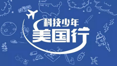 科技少年美国行(美西线)  | 国际游学营
