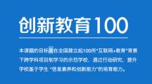 少年商学院申报教育部课题获批,联结全国100所创新教育示范学校