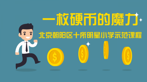 一枚硬币的魔力—北京朝阳区十所明星小学示范课程