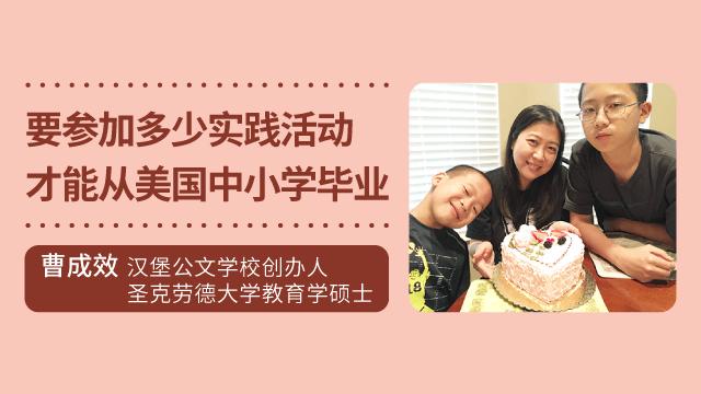 一位美国华人妈妈谈社会实践对孩子品格的培养