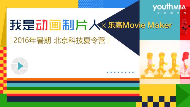 我是动画制片人 X 乐高Movie Maker   国内夏令营