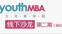 给孩子适合的国际化教育没那么难——少年商学院2014国际教育沙龙深圳站