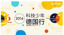"""2016""""科技少年德国行""""国际游学完成招募,国内夏令营发布"""