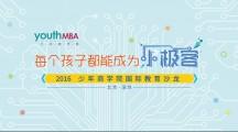 少年商学院2016国际教育沙龙明日开幕