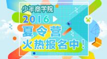 少年商学院2016夏令营开放报名!