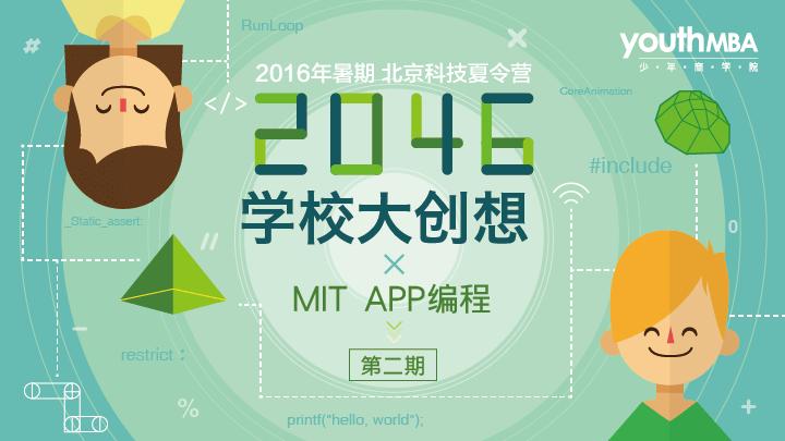 2046学校大创想 × MIT APP 编程 (第二期) | 国内夏令营
