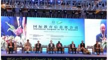 少年商学院受邀参加2016国际教育信息化大会