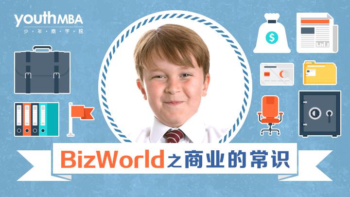 BizWorld之商业的常识