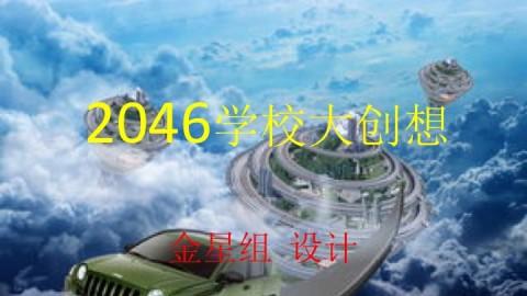 2046学校大创想 (第一期) A班金星队作品