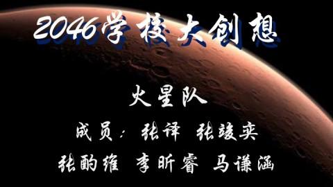 2046学校大创想 (第一期) A班火星队作品