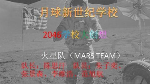 2046学校大创想 (第一期) B班火星队作品