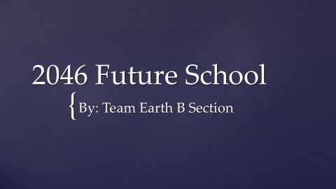 2046学校大创想 (第一期) B班地球队作品