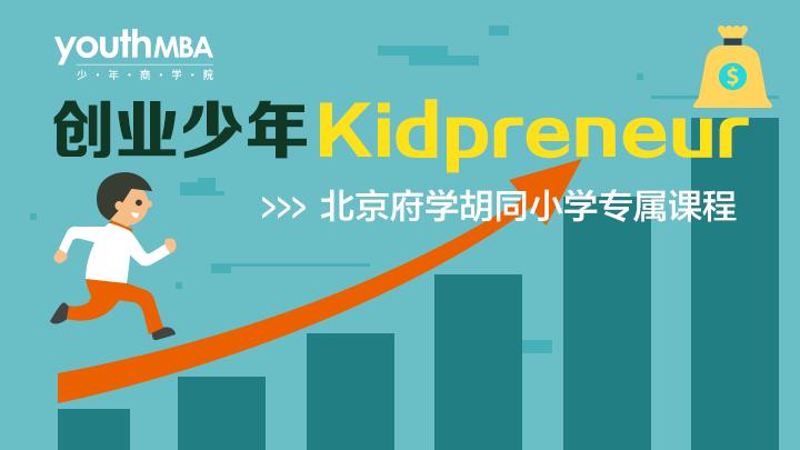 创业少年Kidpreneur——北京府学胡同小学专场