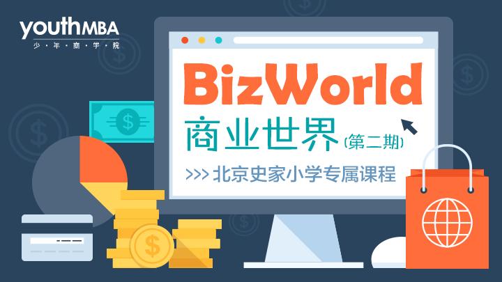 BizWorld商业世界——北京史家小学专场(第二期)
