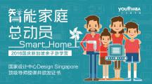 """""""智能家庭新加坡行""""圆满结束,中国孩子创造力受国家级导师称赞"""