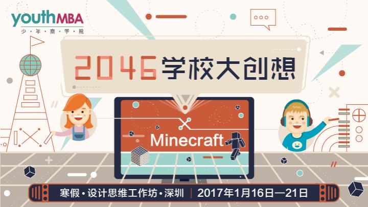 2046学校大创想 × Minecraft | 国内冬令营