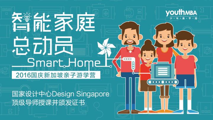 智能家庭总动员 | 2016国庆新加坡亲子游学营