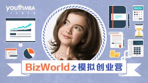 BizWorld之模拟创业营