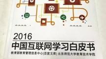 教育部发布《2016中国互联网学习白皮书》,少年商学院在线教育项目再被收录