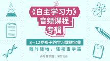少年商学院推出首档音频课程专辑《自主学习力》