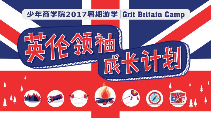 英伦领袖成长计划(第一期) | 2017暑期游学 (Grit Britain Camp)