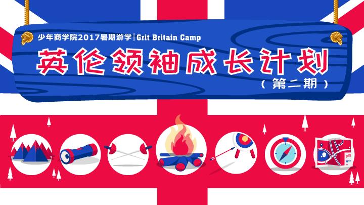 英伦领袖成长计划(第二期)| 2017暑期游学 (Grit Britain Camp)