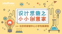 北京呼家楼中心小学与少年商学院的合作课程已经开课