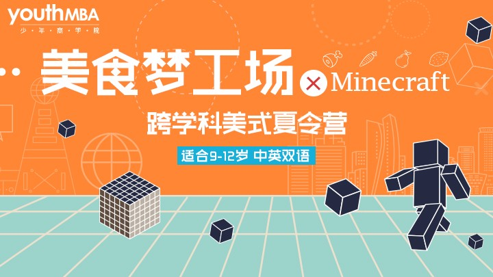 """""""美食梦工场""""x Minecraft 跨学科美式夏令营"""