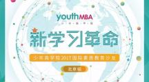 """2017 """"新学习革命""""沙龙北京站圆满结束"""