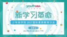 """2017 """"新学习革命""""沙龙成都站圆满结束"""