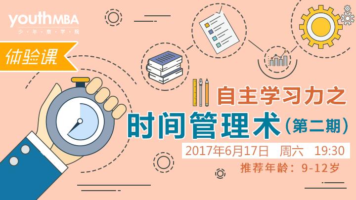 体验课:自主学习力之时间管理术(第二期)