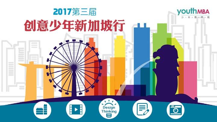2017第三届创意少年新加坡行 | 国际游学营