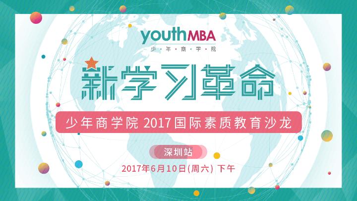"""2017""""新学习革命""""国际素质教育沙龙深圳站"""