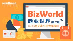 BizWorld商业世界丨北京史家小学专场(第三期)