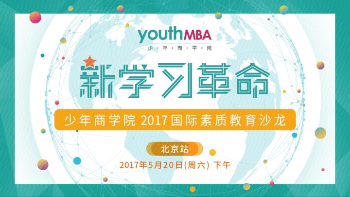 """2017""""新学习革命""""国际素质教育沙龙北京站"""