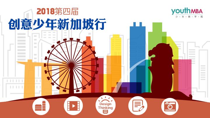 2018第四届创意少年新加坡行 | 国际研学营
