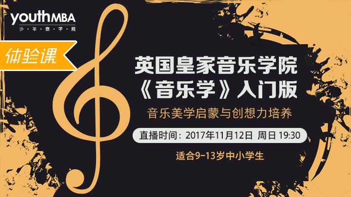 通识体验课:英国皇家音乐学院《音乐学》入门版
