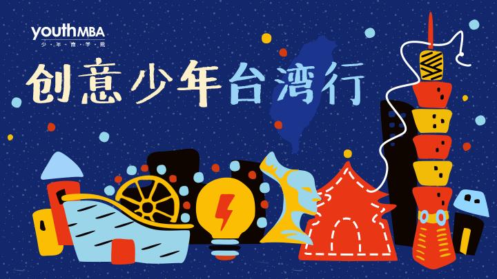 创意少年台湾行 | 2018寒假研学营