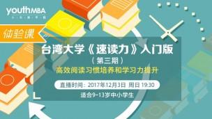 通识体验课:台湾大学《速读力》入门版(第三期)