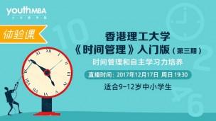通识体验课:香港理工大学《时间管理》入门版(第三期)