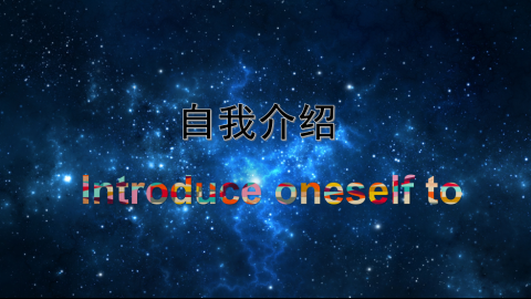 Introduce oneself to(自我介绍)