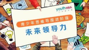 青少年思维导图进阶版:未来领导力